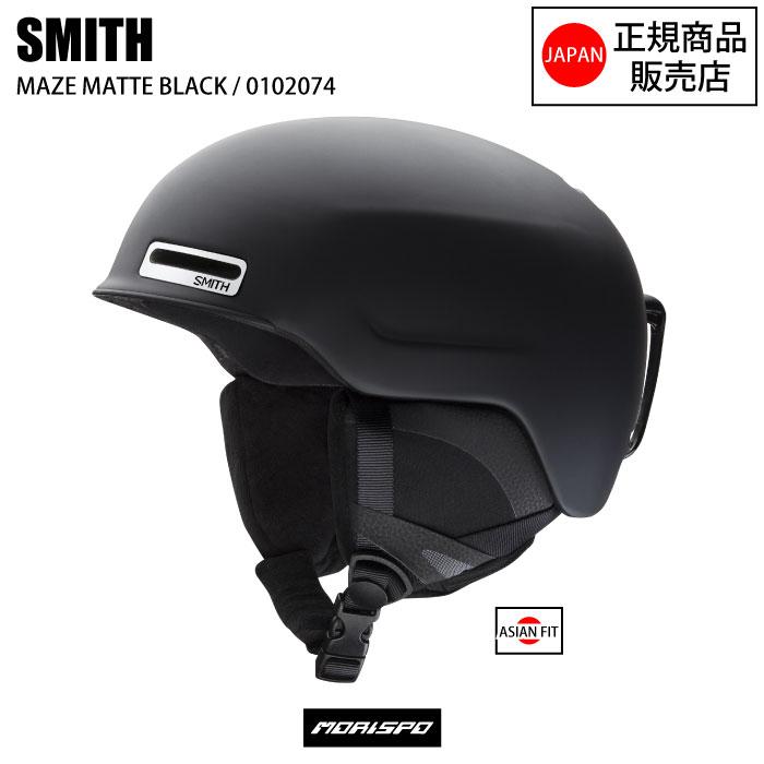 送料無料 国内正規品 スミス SMITH SMITH スミス ヘルメット MAZE ASIAN FIT メイズ アジアンフィット 0102074 マットブラック スキーヘルメット ボードヘルメット