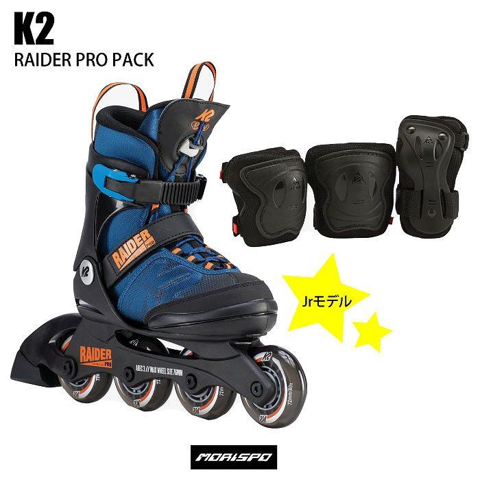 商品レビュー記入でクーポンGET K2 ケイツー テレビで話題 ジュニア インラインスケート RAIDER PRO 激安卸販売新品 ブルーオレンジ パック レイダープロ 正規品 プロテクター付 BLUE-ORANGE PACK