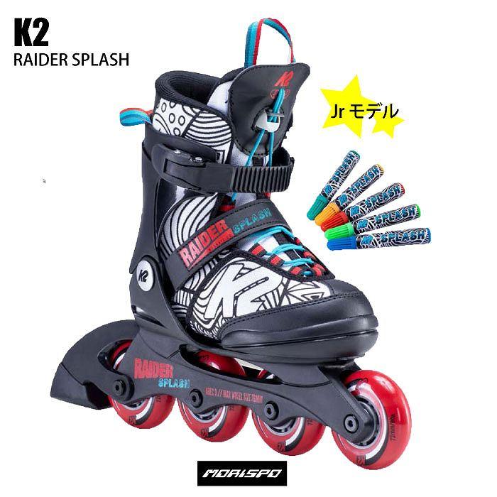 商品レビュー記入でクーポンGET K2 メーカー公式ショップ ケイツー ジュニア インラインスケート RAIDER レイダー SPLASH カスタマイズ ケーツー 人気ブレゼント! 国内正規品 スプラッシュ