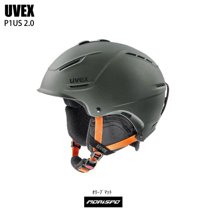 UVEX ウベックス P1US 2.0 プラス2.0 オリーブマット   ヘルメット スキーヘルメット