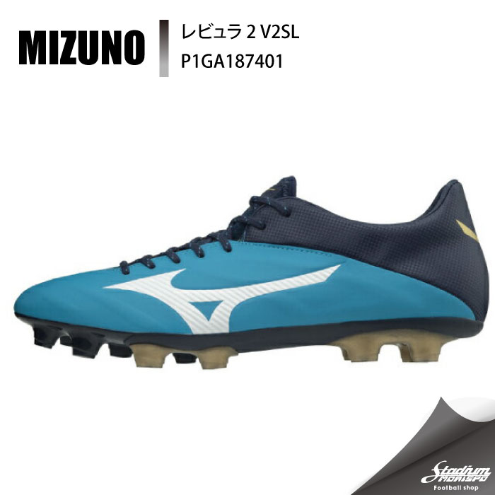 MIZUNO  ミズノ  レビュラ2 V2 SL  P1GA187401  ブルー×ホワイト  [モリスポ] サッカー スパイク