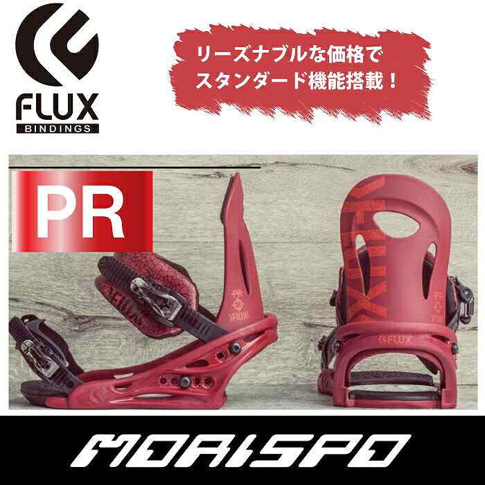 FLUX / フラックス / PR / ピーアール / 16-17 [モリスポ]