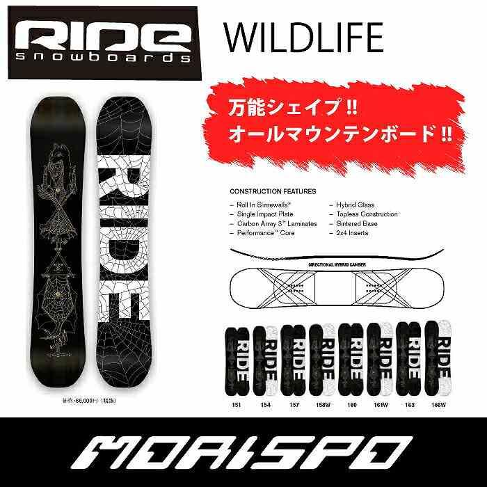 RIDE / ライド / WILD LIFE / ワイルドライフ / 17-18 / [モリスポ]