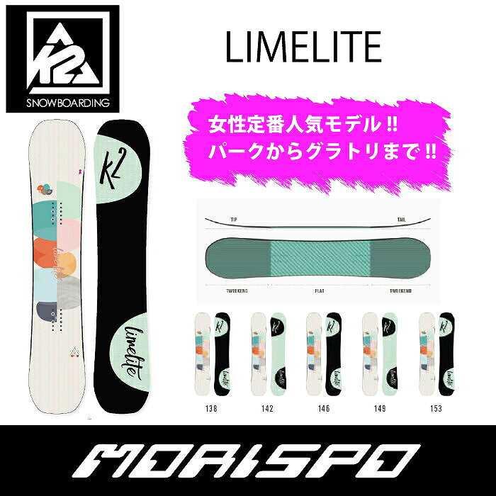 K2  ケーツー  LIME LITE  ライムライト  17-18  [モリスポ] スノーボード