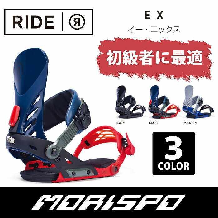 RIDE / ライド / EX / イーエックス / 16-17 [モリスポ]
