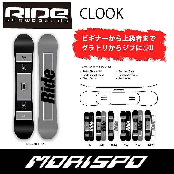 RIDE / ライド / CROOK / クルーク / 17-18 / [モリスポ]