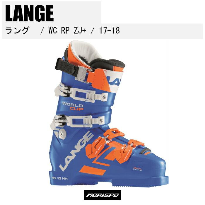LANGE  ラング  WC RP ZJ+  ワールドカップ アールピー ゼットジェイ プラス  17-18  LBG9280  スキーブーツ  [モリスポ]
