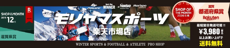 モリヤマスポーツ楽天市場店:サッカー・フットサル用品 ウインタースポーツ用品「モリヤマスポーツ」
