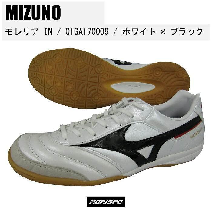 MIZUNO / ミズノ / モレリア IN / Q1GA170009 / ホワイト×ブラック / [モリスポ] フットサル インドア