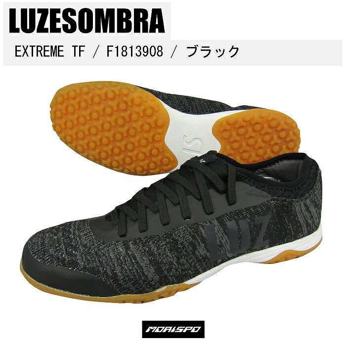 LUZESOMBRA / ルース イ ソンブラ / EXTREME TF / F1813908 / ブラック / [モリスポ] フットサル 人工芝