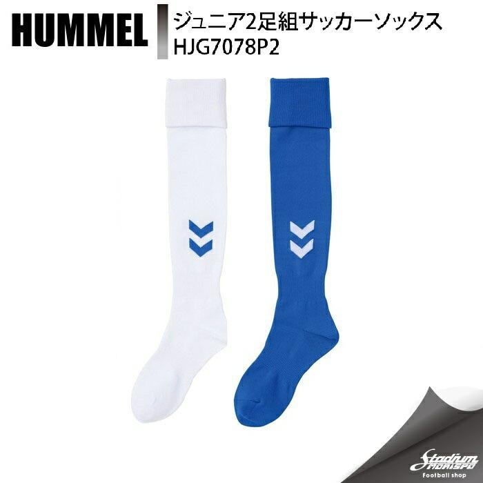 商品レビュー記入でクーポンGET HUMMEL ヒュンメル ジュニア 2足組プラクティスサッカーストッキング 1063.ホワイト×ロイヤルブルー ストッキング HJG7078P2 お値打ち価格で サッカー 毎週更新