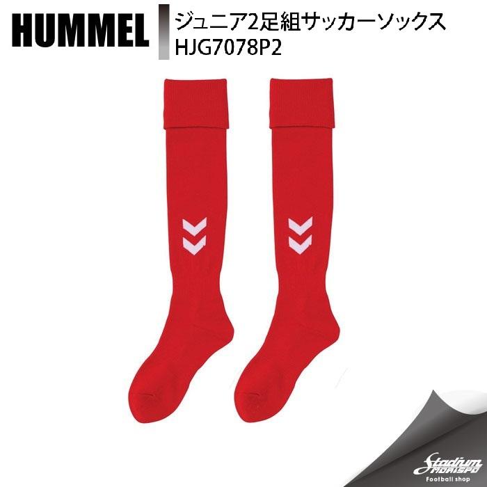 商品レビュー記入でクーポンGET HUMMEL ヒュンメル ジュニア 2足組プラクティスサッカーストッキング ストッキング 日本限定 国内正規総代理店アイテム 20.レッド HJG7078P2 サッカー