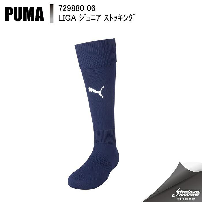 商品レビュー記入でクーポンGET PUMA プーマ LIGA ジュニア 6:ピーコート ストッキング ホワイト 新作からSALEアイテム等お得な商品 満載 729880 サッカー 公式通販