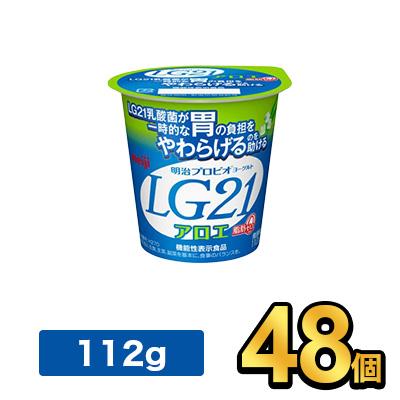 メーカー在庫限り品 明治特約店 本州 四国は送料無料 明治LG21 乳酸菌 ヨーグルト プロビオヨーグルト LG21 48個セット 乳酸菌飲料 数量限定アウトレット最安価格 meiji アロエ脂肪0 明治