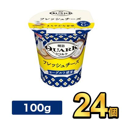 明治特約店 本州 買取 四国は送料無料 meiji 乳酸菌 ヨーグルト 開店祝い クワルク 100g QUARK 24個 フレッシュチーズ 明治