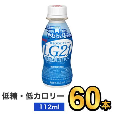 明治特約店 本州 四国は送料無料 明治LG21 乳酸菌飲料 飲むヨーグルト ドリンクヨーグルト プロビオヨーグルト 低カロリー 爆安 meiji LG21 正規逆輸入品 LG21ドリンクタイプ 低糖 112ml 明治 60本セット