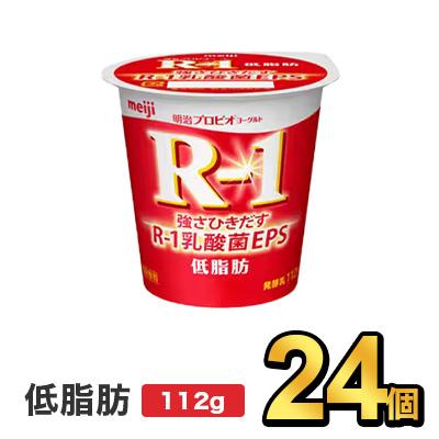 明治特約店 ディスカウント 本州 新色 四国は送料無料 meiji R-1 乳酸菌 ヨーグルト R1 r1 低脂肪 プロビオヨーグルト 24個セット 明治 112g