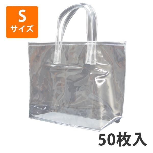 シースルーバッグ スライダーS【50枚入】