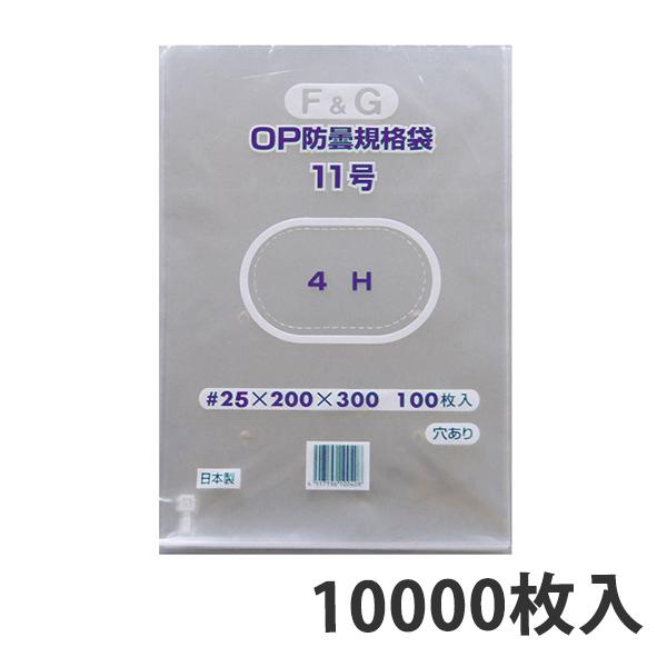 【OPP防曇袋】ボードン袋 規格袋 FG 11号 厚み25μ(10000枚入り)