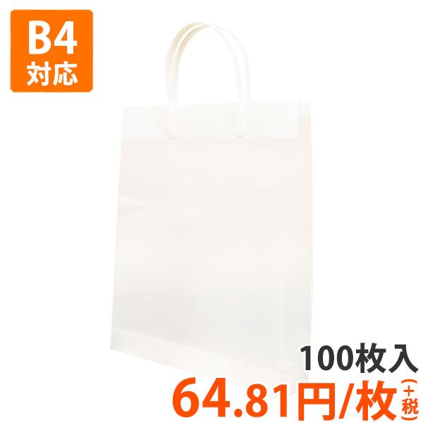 【ポリ袋】厚手フロストバッグB4サイズ320×110×420mm(100枚入り)