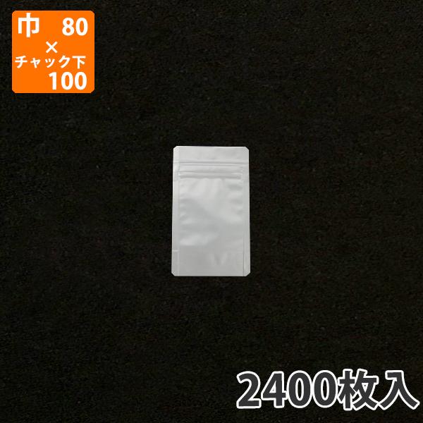 【チャック付袋】アルミスタンドパック(AL-8) 80×(32+100)mm