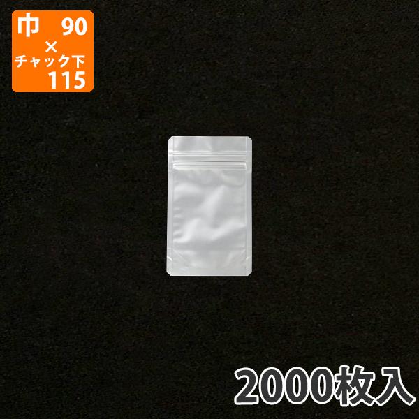 【チャック付袋】アルミスタンドパック(AL-9) 90×(32+115)mm