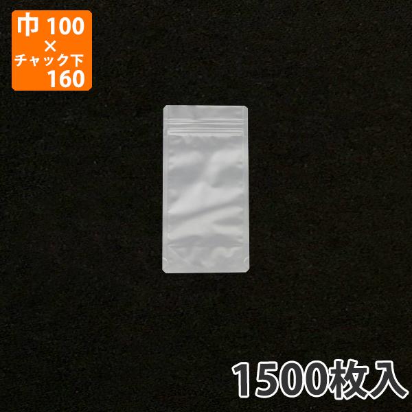 【チャック付袋】アルミスタンドパック(AL-10) 100×(32+160)mm