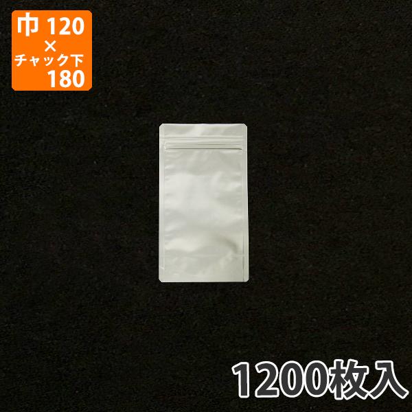 【チャック付袋】アルミスタンドパック(AL-12) 120×(32+180)mm