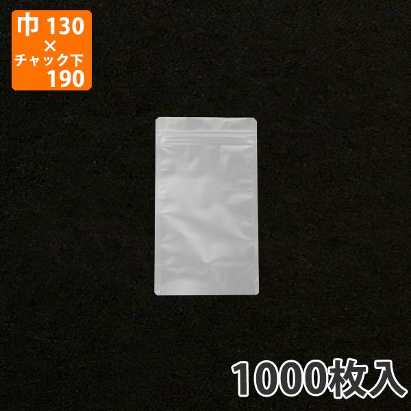 【チャック付袋】アルミスタンドパック(AL-13) 130×(32+190)mm