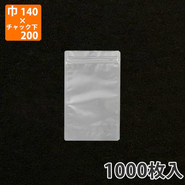 【チャック付袋】アルミスタンドパック(AL-14) 140×(32+200)mm