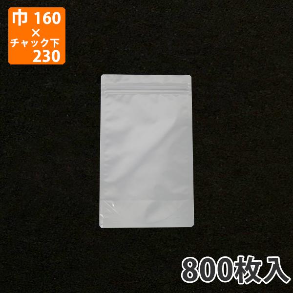 【チャック付袋】アルミスタンドパック(AL-16) 160×(32+230)mm