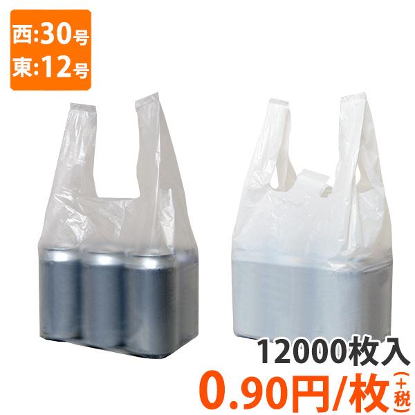 【ポリ袋】規格品レジ袋 西30号・東12号(12000枚入)