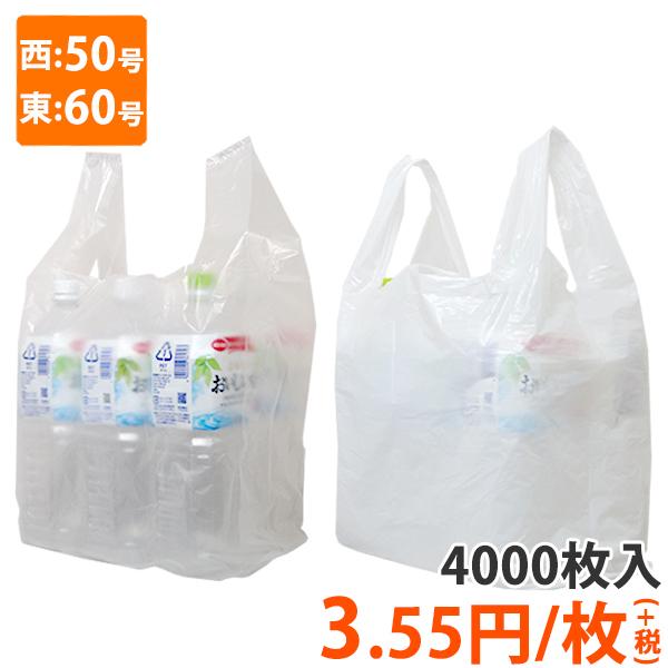 【ポリ袋】規格品 レジ袋 西50号・東60号(3000枚入)