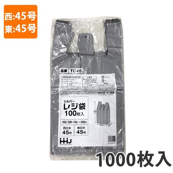 【ポリ袋】レジ袋(シルバー) 西45号 東45号 TC-45(1000枚入)