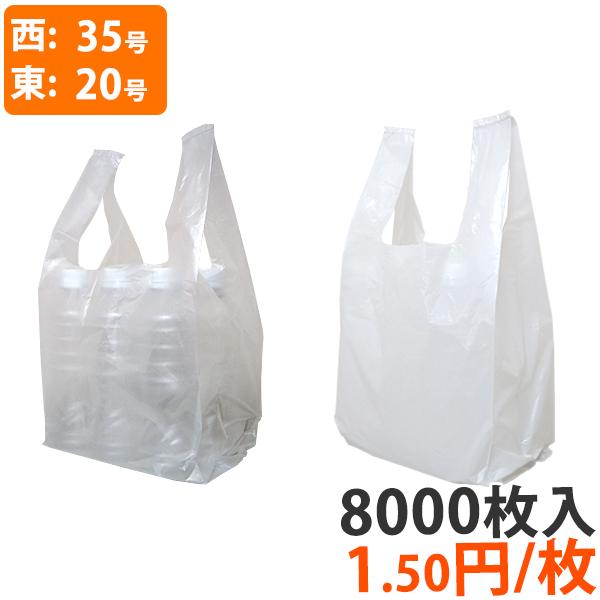 【ポリ袋】規格品 レジ袋 西35号・東20号(8000枚入)【送料無料】