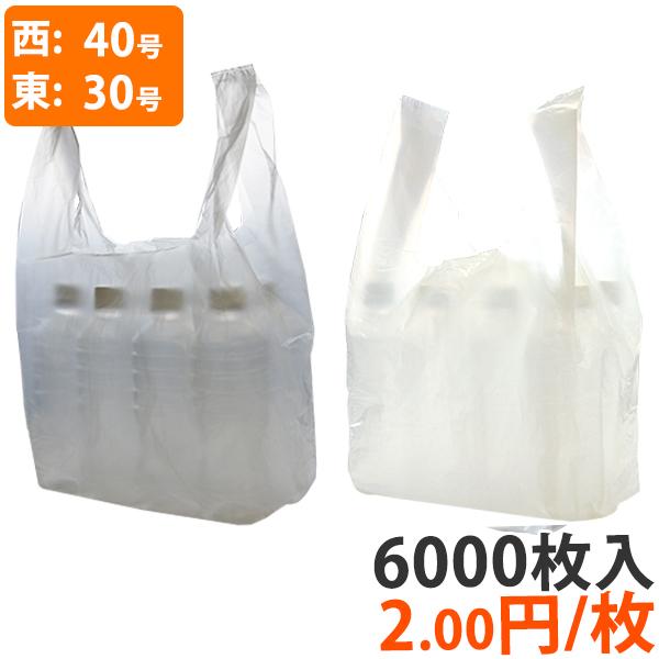 【ポリ袋】規格品 レジ袋 西40号・東30号(6000枚入)【送料無料】