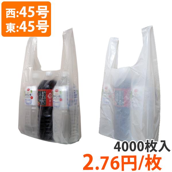 【ポリ袋】規格品 レジ袋 西45号・東45号(4000枚入)【送料無料】