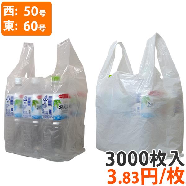 【ポリ袋】規格品 レジ袋 西50号・東60号(3000枚入)【送料無料】