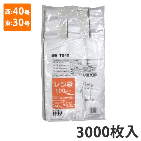 【ポリ袋】レジ袋 半透明 西40号・東30号 TB-40(3000枚入り)