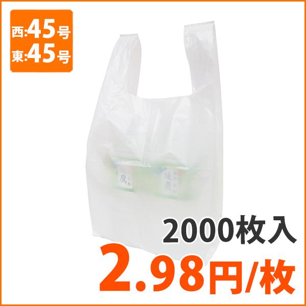 【ポリ袋】レジ袋 乳白 西45号・東45号 TA-45 エンボス加工 (2000枚入り)