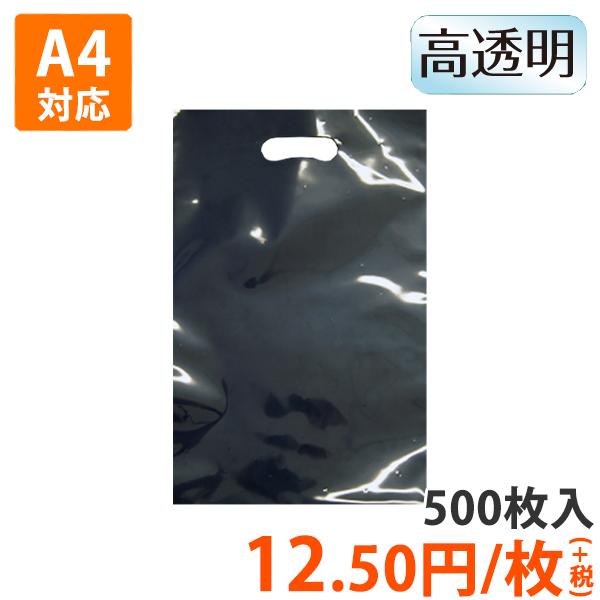 ハイクリアセット袋(A4サイズ)250×380mm(500枚入り)