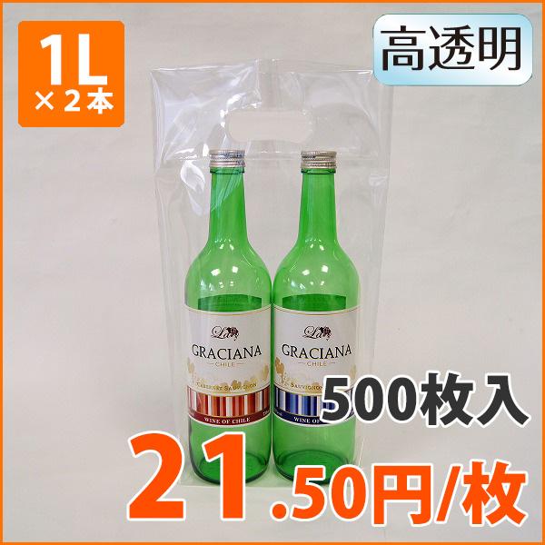 ハイクリアセット用袋(ロング)220×350mm(500枚入り)