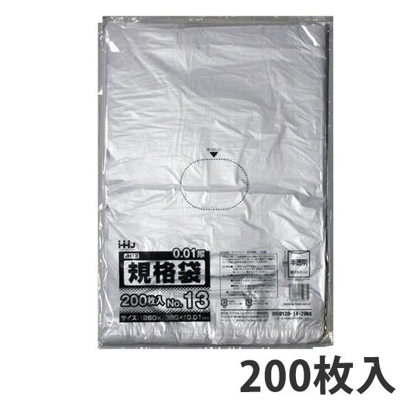 厚み0.010mm HDPE(シャカシャカ)のポリ規格袋13号 【ポリ袋】規格袋<HDPE>13号 JH-13 260×380mm(200枚入り)