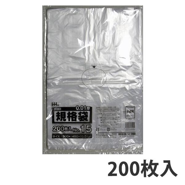 厚み0.010mm HDPE シャカシャカ のポリ規格袋15号 ポリ袋 規格袋 15号 200枚入り 低価格化 送料無料激安祭 300×450mm JH-15
