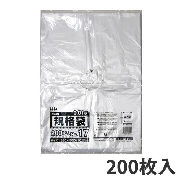 厚み0.010mm 早割クーポン HDPE シャカシャカ のポリ規格袋17号 ポリ袋 新作製品 世界最高品質人気 17号 360×500mm JH-17 規格袋 200枚入り