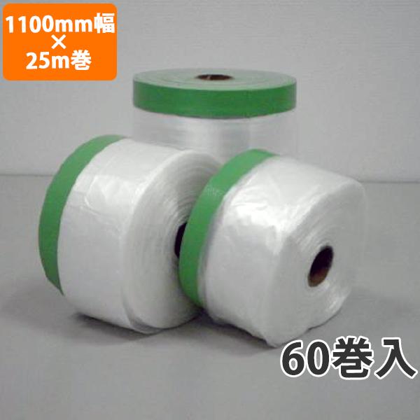 【テープ】養生布コロナマスカー1100mm幅×25m巻 60巻入 【代引不可】