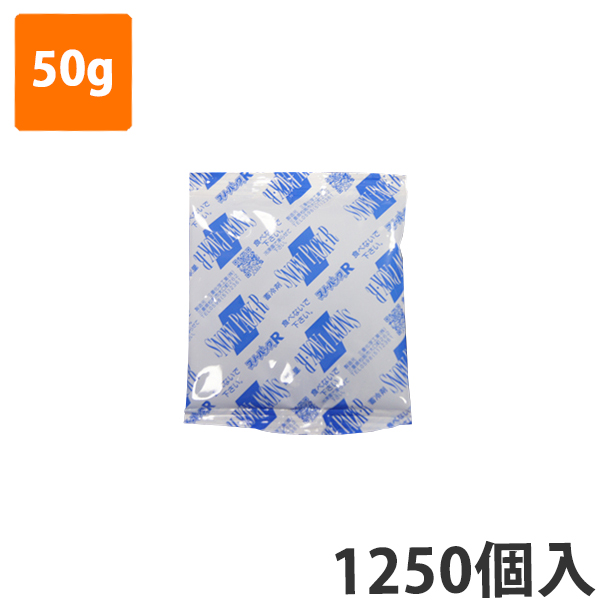 【保冷剤】蓄冷剤 スノーパック 50g R-5(1250個入り)【5ケースセット代引不可】