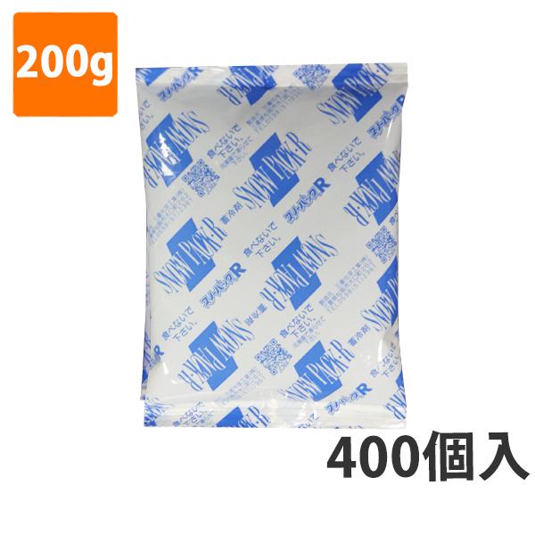 【保冷剤】蓄冷剤 スノーパック 200g R-20(400個入り)【5ケースセット代引不可】