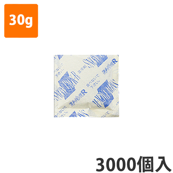 【保冷剤】蓄冷剤 不織布スノーパック 30g RP-3(3000個入り)【5ケースセット代引不可】
