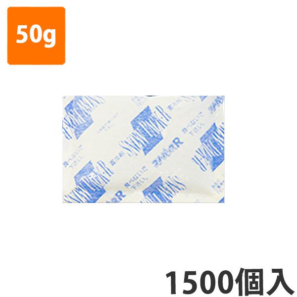 【保冷剤】蓄冷剤 不織布スノーパック 50g RP-5(1500個入り)【5ケースセット代引不可】